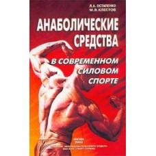 Книга Анаболические средства в современном силовом спорте