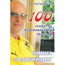 Книга В. Трибунский 100 секретов персонального тренера